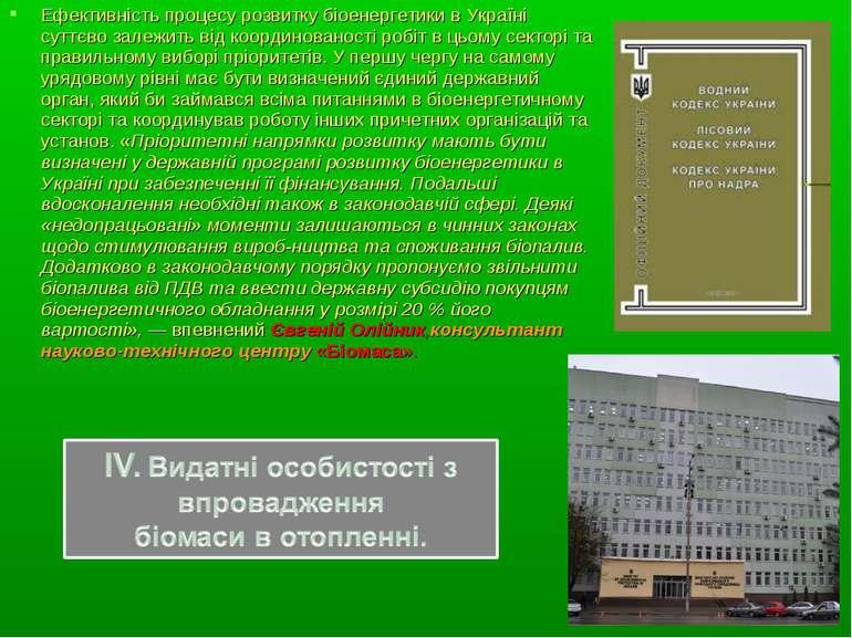 Ефективність процесу розвитку біоенергетики в Україні суттєво залежить від ко...