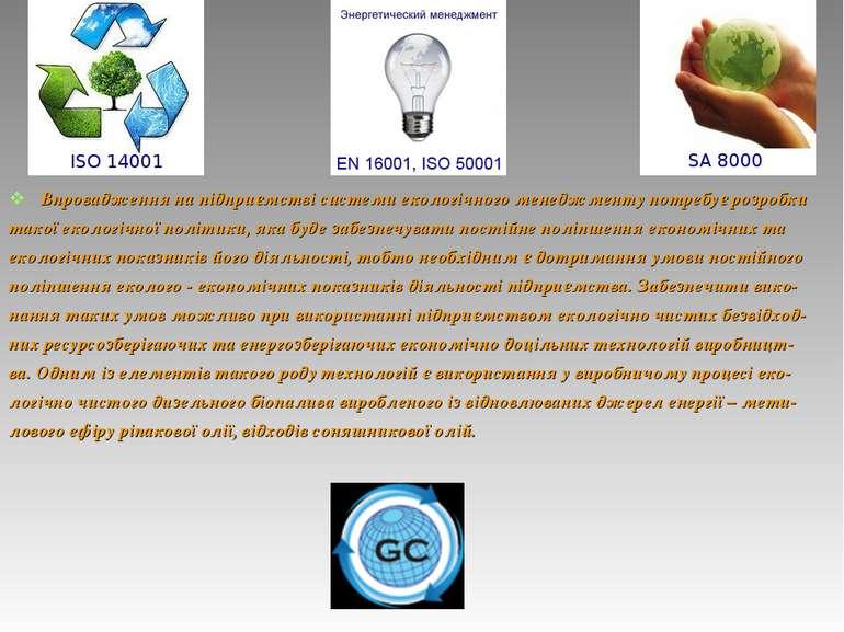 Впровадження на підприємстві системи екологічного менеджменту потребує розроб...