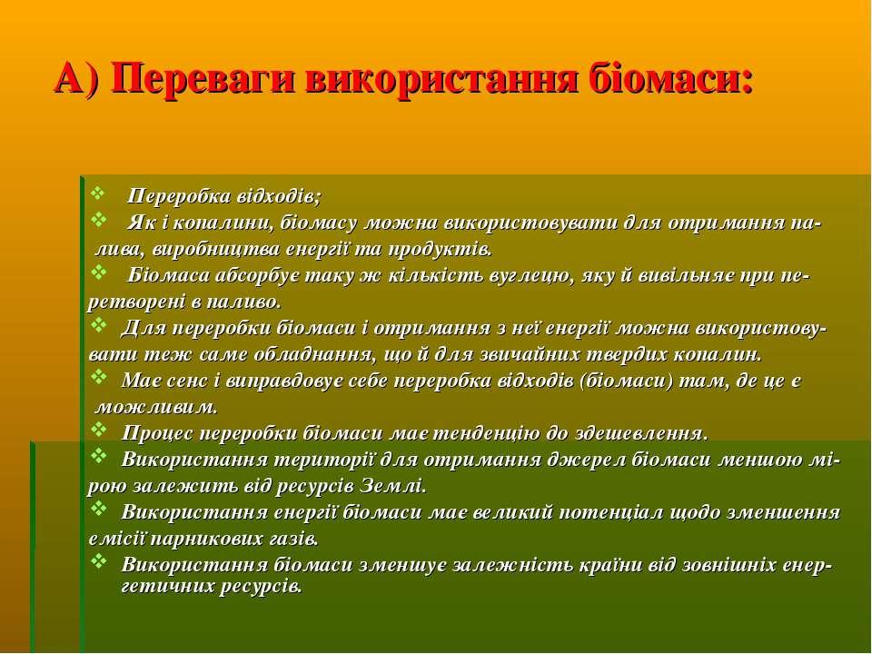 А) Переваги використання біомаси: Переробка відходів; Як і копалини, біомасу ...