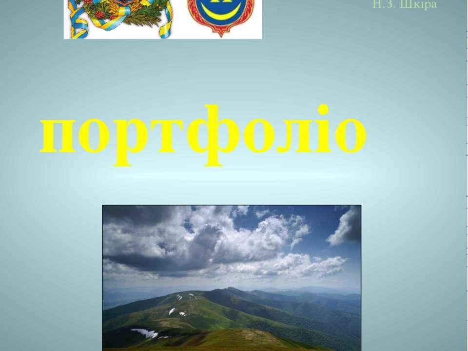 портфоліо Калуш 2012 Н.З. Шкіра