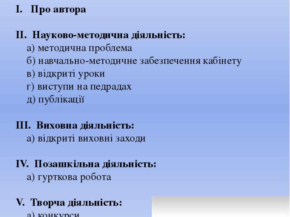 ЗМІСТ I. Про автора II. Науково-методична діяльність: а) методична проблема б...