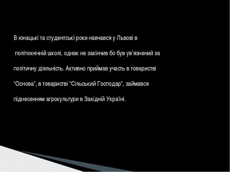В юнацькі та студентські роки навчався у Львові в політехнічній школі, однак ...