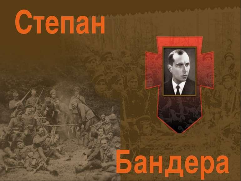 Бандера Степан
