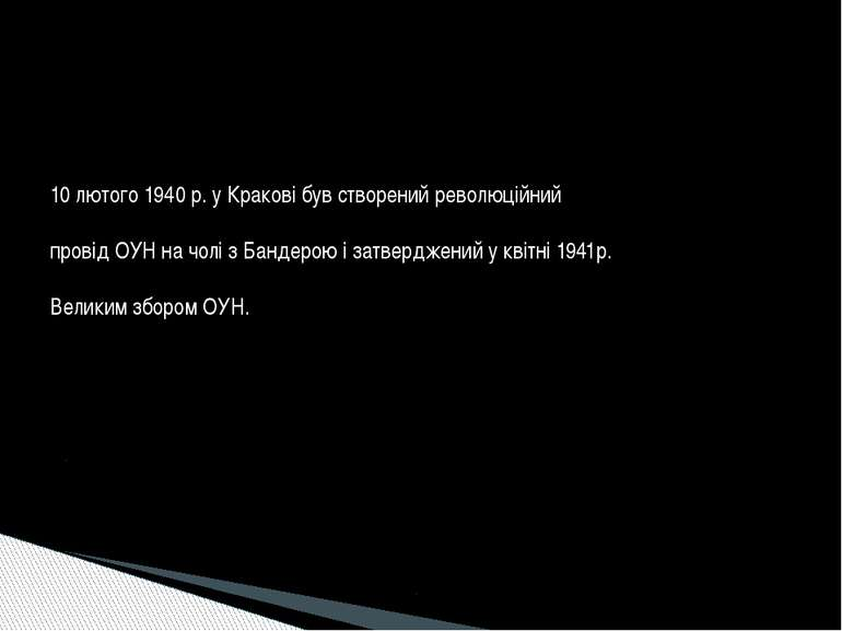 10 лютого 1940 р. у Кракові був створений революційний провід ОУН на чолі з Б...
