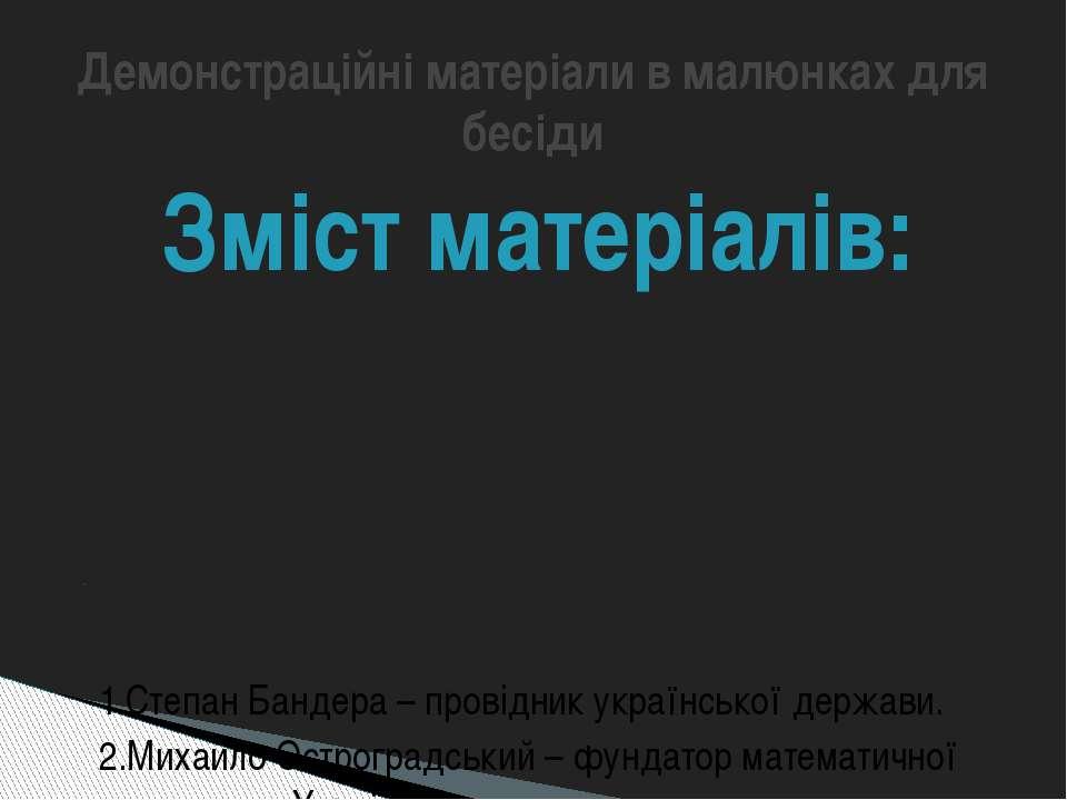 1.Степан Бандера – провідник української держави. 2.Михайло Остроградський – ...
