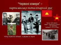 """""""Червоні кхмери"""" – партизансько-тоталітарний рух Прапор і герб червоних кхмер..."""