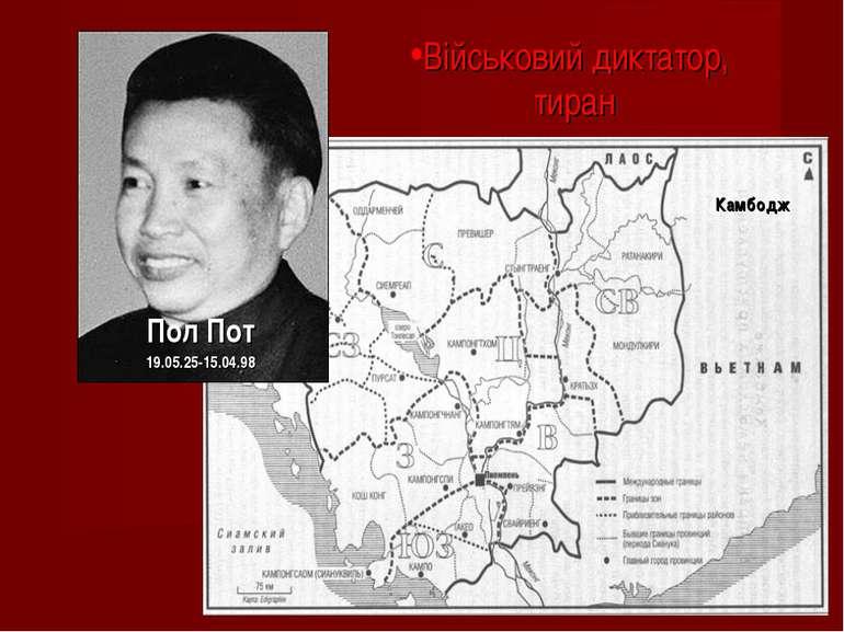 Військовий диктатор, тиран Камбодж Пол Пот 19.05.25-15.04.98