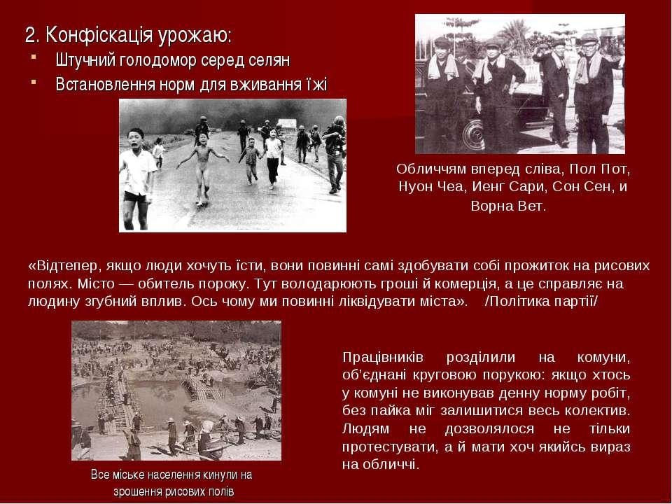 2. Конфіскація урожаю: Штучний голодомор серед селян Встановлення норм для вж...