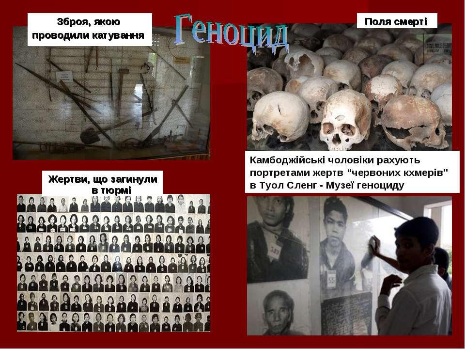 Зброя, якою проводили катування Жертви, що загинули в тюрмі Поля смерті Камбо...