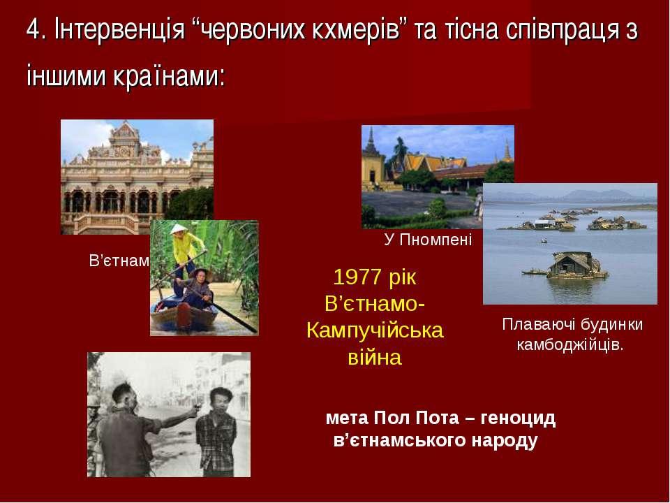 """4. Інтервенція """"червоних кхмерів"""" та тісна співпраця з іншими країнами: У Пно..."""