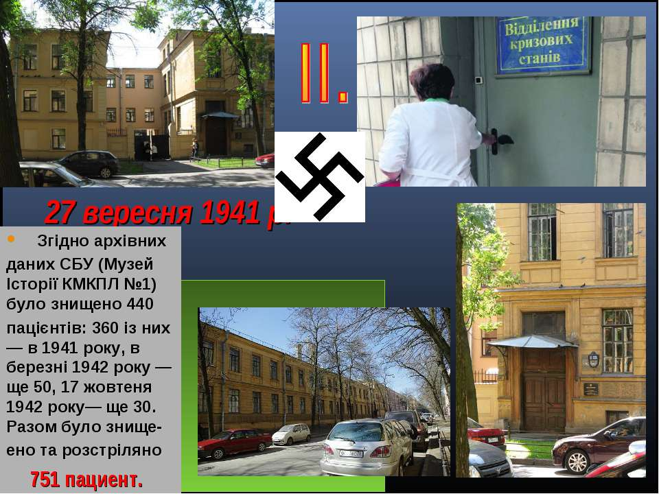27 вересня 1941 р. Згідно архівних даних СБУ (Музей Історії КМКПЛ №1) було зн...