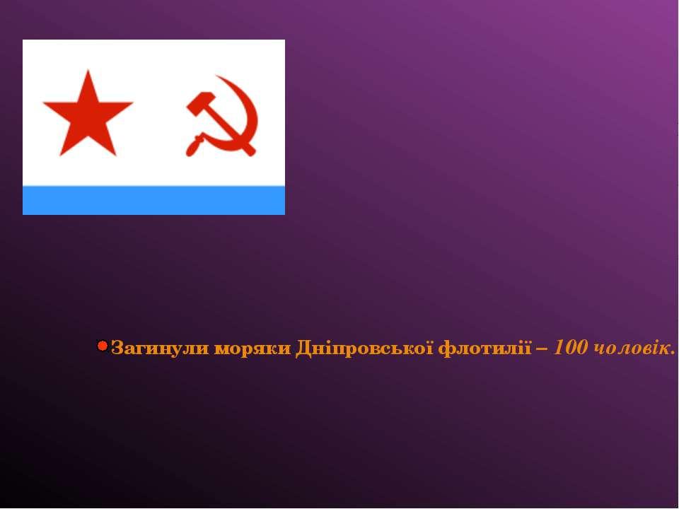 Загинули моряки Дніпровської флотилії – 100 чоловік.