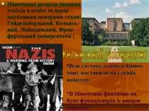 Німеччина досягла значних успіхів в освіті та науці – науковими центрами стал...