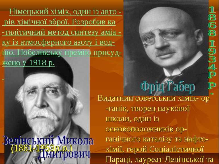 Видатний советський хімік- ор -ганік, творец наукової школи, один із основопо...