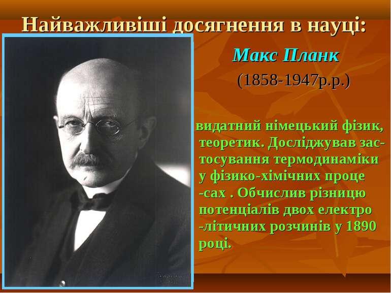 Найважливіші досягнення в науці: Макс Планк (1858-1947р.р.) видатний німецьки...