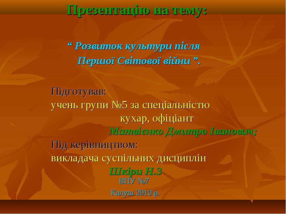 """Презентацію на тему: """" Розвиток культури після Першої Світової війни """". ВПУ №..."""
