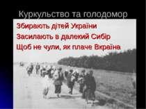Куркульство та голодомор Збирають дітей України Засилають в далекий Сибір Щоб...