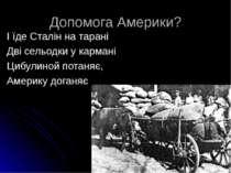 Допомога Америки? І їде Сталін на тарані Дві сельодки у кармані Цибулиной пот...