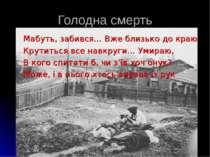 Голодна смерть Мабуть, забився… Вже близько до краю Крутиться все навкруги… У...