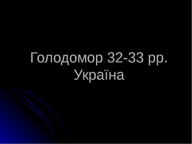 Голодомор 32-33 рр. Україна