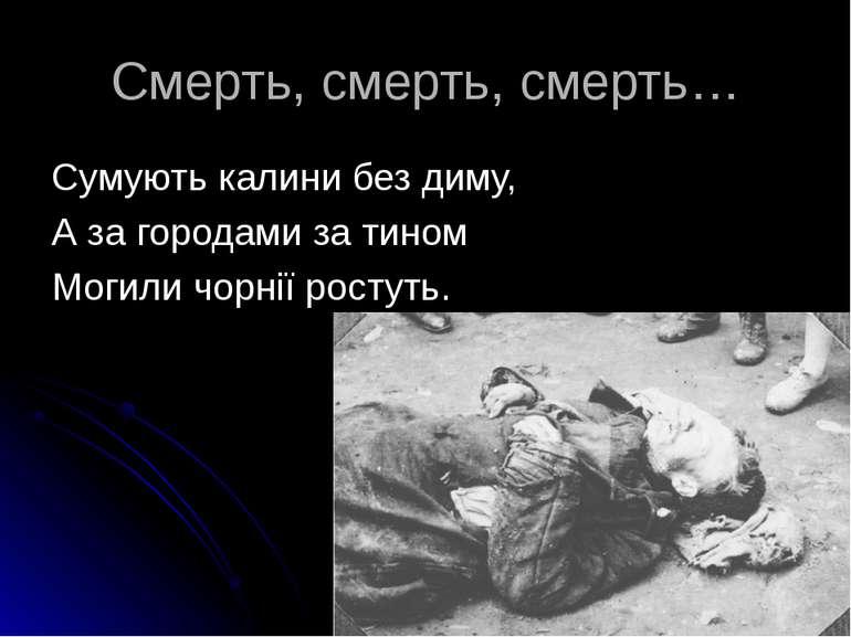 Смерть, смерть, смерть… Сумують калини без диму, А за городами за тином Могил...