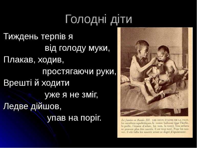 Голодні діти Тиждень терпів я від голоду муки, Плакав, ходив, простягаючи рук...