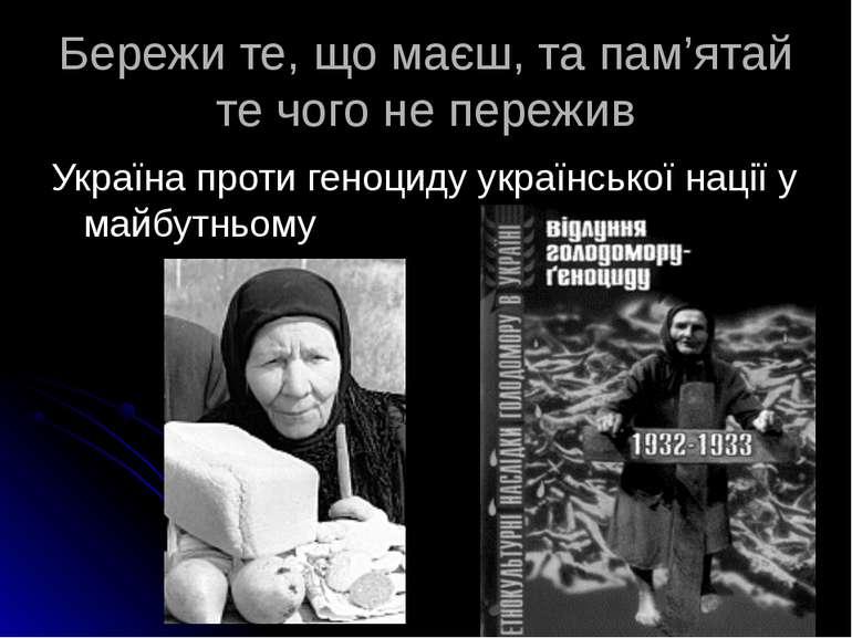 Бережи те, що маєш, та пам'ятай те чого не пережив Україна проти геноциду укр...