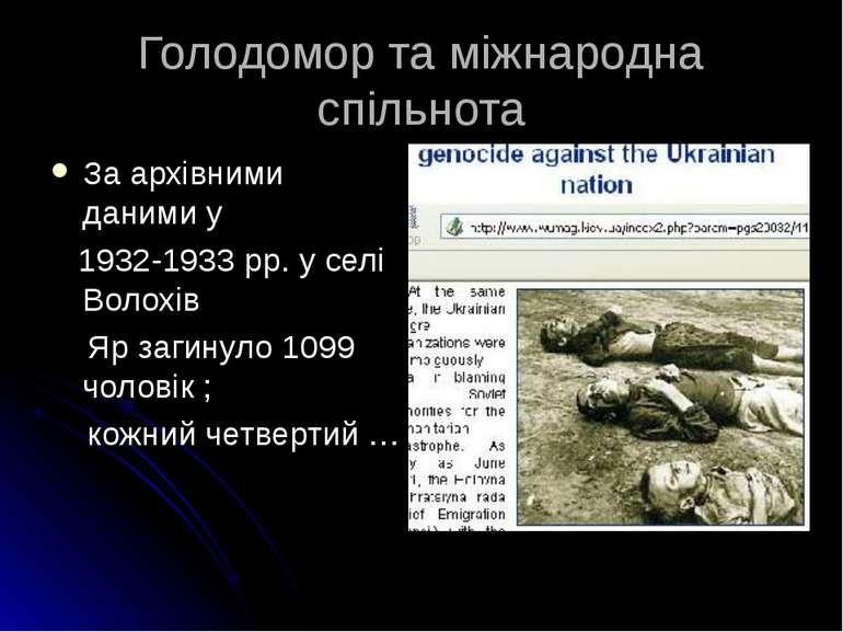 Голодомор та міжнародна спільнота За архівними даними у 1932-1933 рр. у селі ...