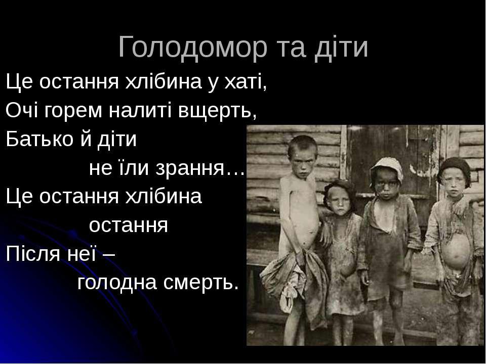 Голодомор та діти Це остання хлібина у хаті, Очі горем налиті вщерть, Батько ...