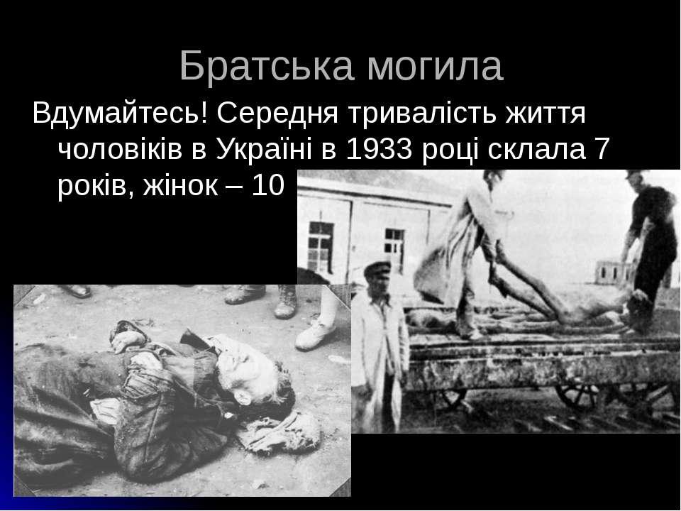 Братська могила Вдумайтесь! Середня тривалість життя чоловіків в Україні в 19...