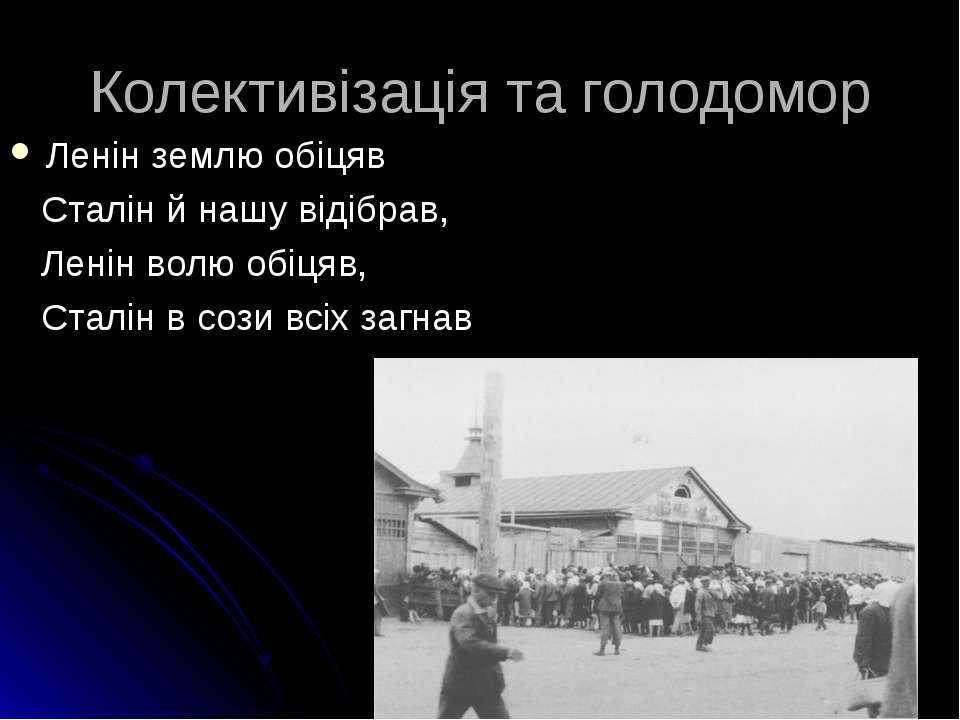 Колективізація та голодомор Ленін землю обіцяв Сталін й нашу відібрав, Ленін ...