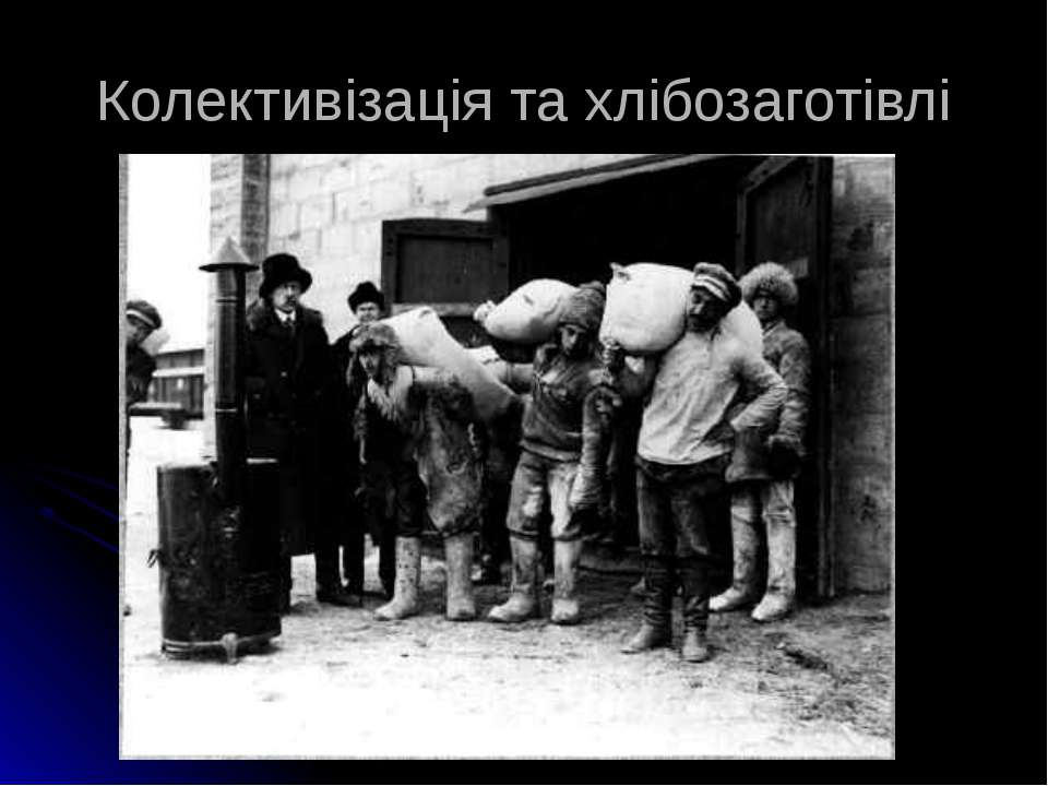Колективізація та хлібозаготівлі