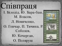 І. Білодід, Ю. Бара-баш, М. Власов, Л. Новиченко, О. Гончар, П. Тичина, Р. Со...