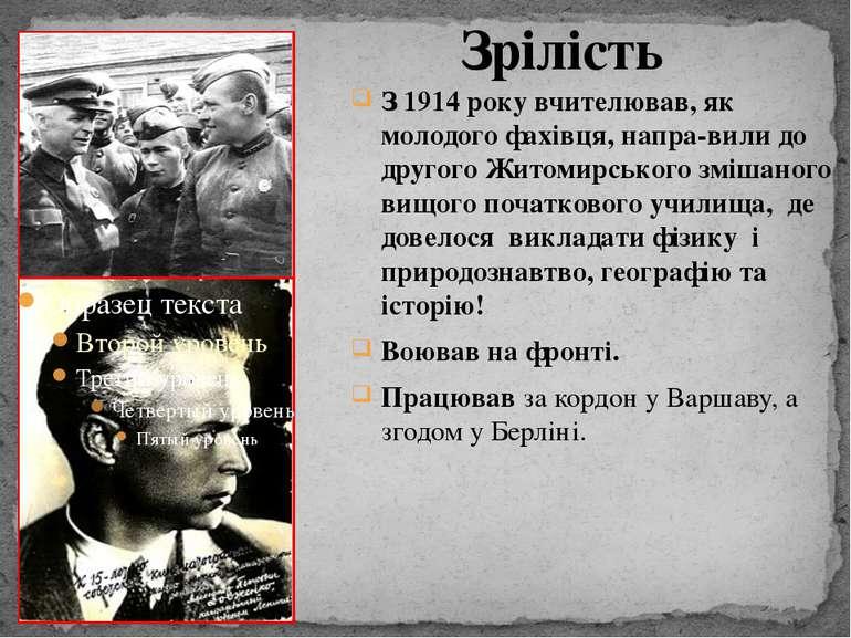 З 1914 року вчителював, як молодого фахівця, напра-вили до другого Житомирськ...