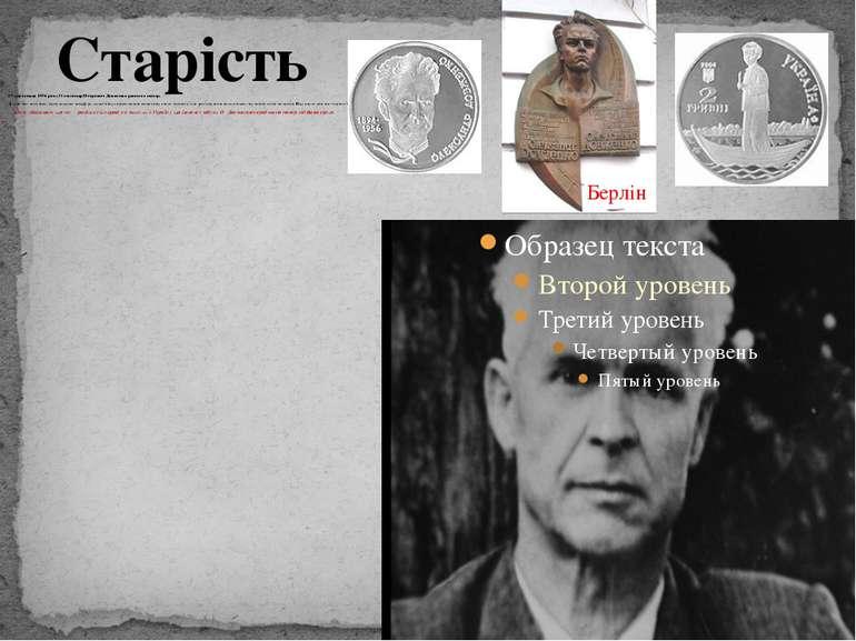 25 листопада 1956 року Олександр Петрович Довженко раптово помер. Довженко по...