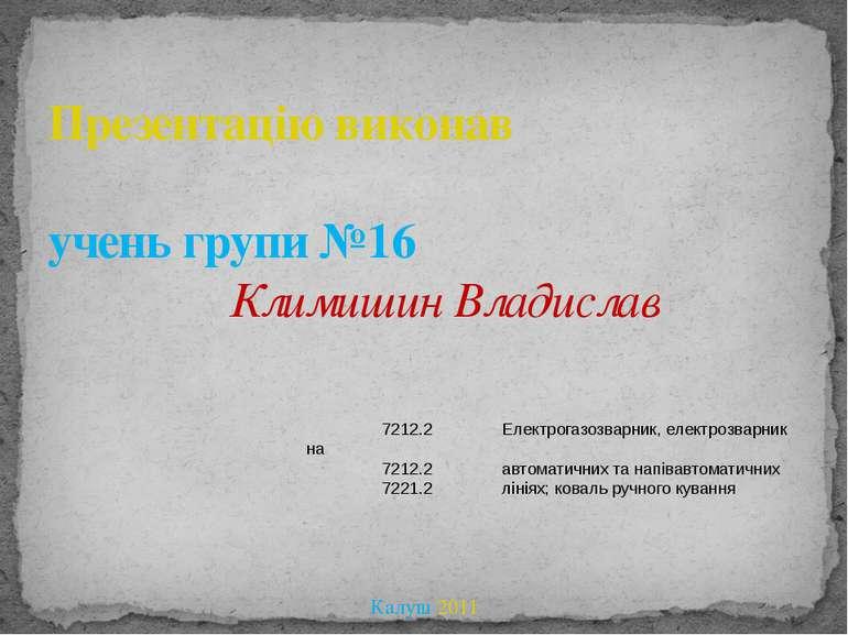 Презентацію виконав учень групи №16 Климишин Владислав Калуш 2011 7212.2 Елек...
