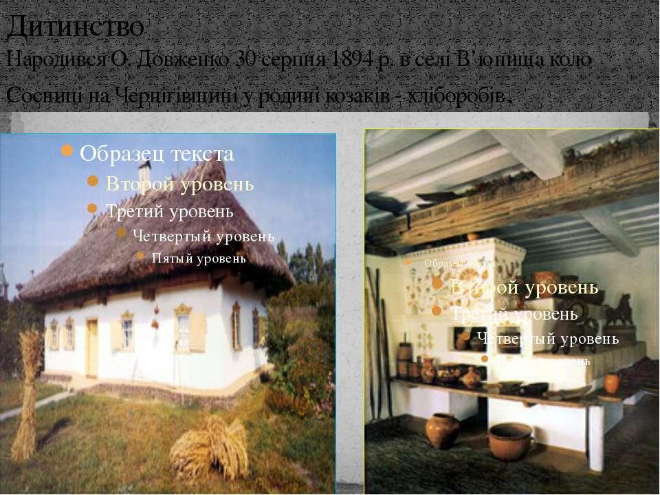 Дитинство Народився О. Довженко 30 серпня 1894 р. в селі В'юнища коло Сосниці...