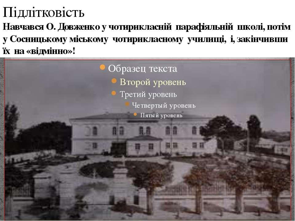 Підлітковість Навчався О. Довженко у чотирикласній парафіяльній школі, потім ...