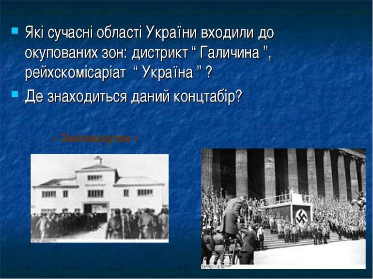 """Які сучасні області України входили до окупованих зон: дистрикт """" Галичина """",..."""