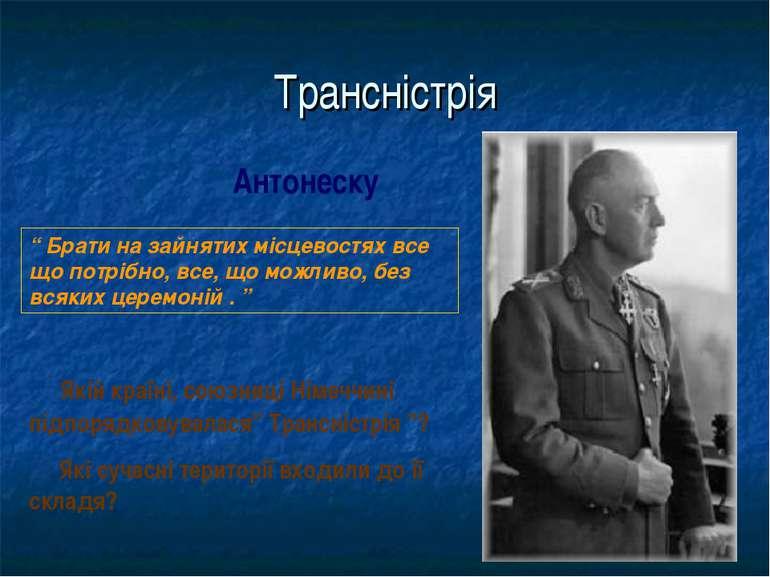 """Трансністрія Антонеску """" Брати на зайнятих місцевостях все що потрібно, все, ..."""