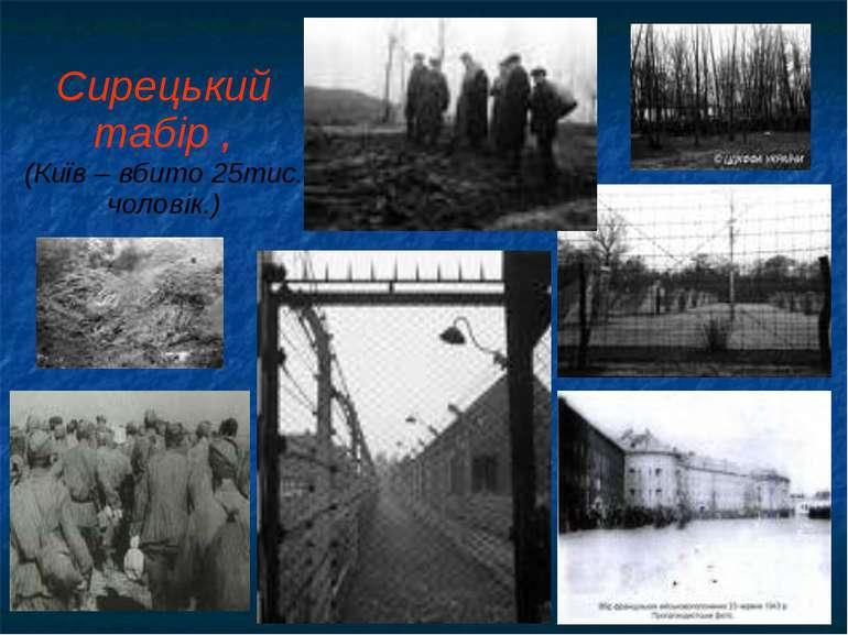Сирецький табір , (Київ – вбито 25тис. чоловік.)