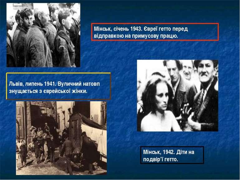 Мінськ, 1942. Діти на подвір'ї гетто. Мінськ, січень 1943. Євреї гетто перед ...