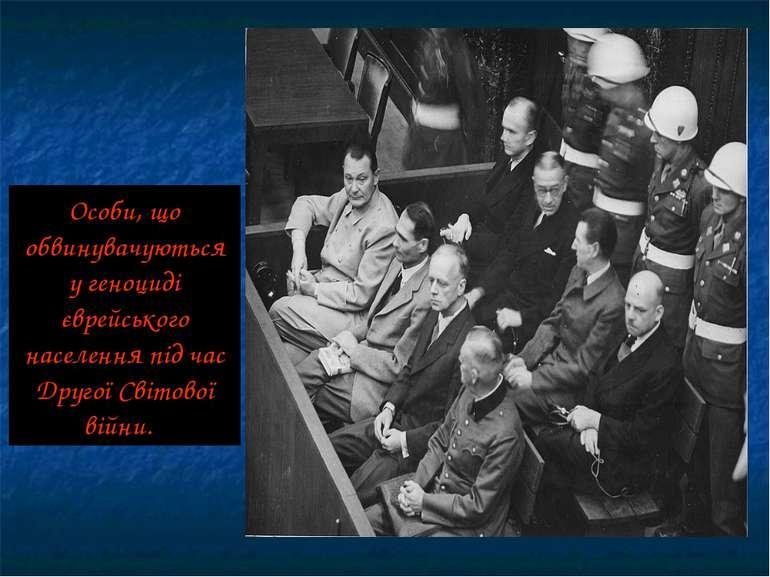 Особи, що обвинувачуються у геноциді єврейського населення під час Другої Сві...