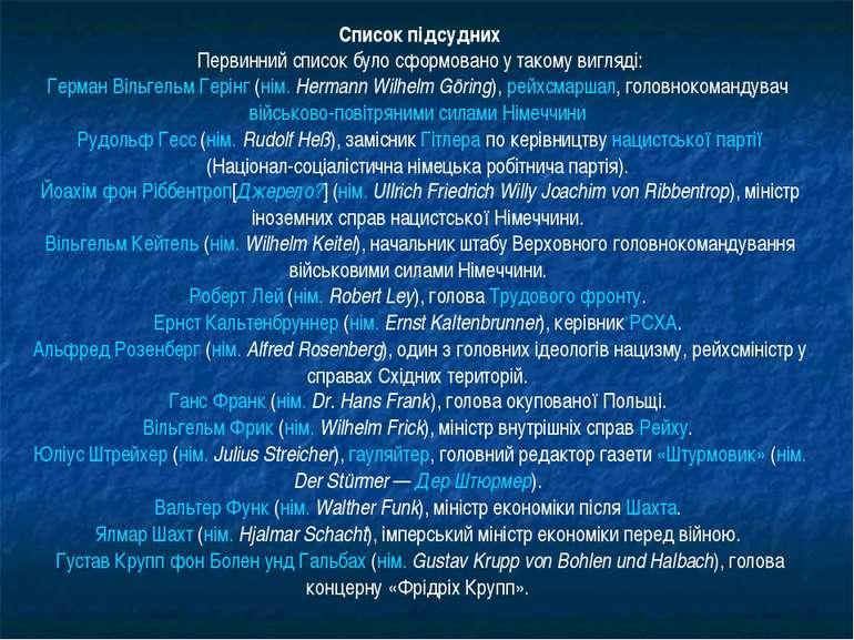 Список підсудних Первинний список було сформовано у такому вигляді: Герман Ві...
