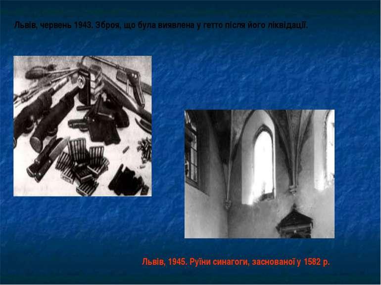 Львів, 1945. Руїни синагоги, заснованої у 1582 р. Львів, червень 1943. Зброя,...