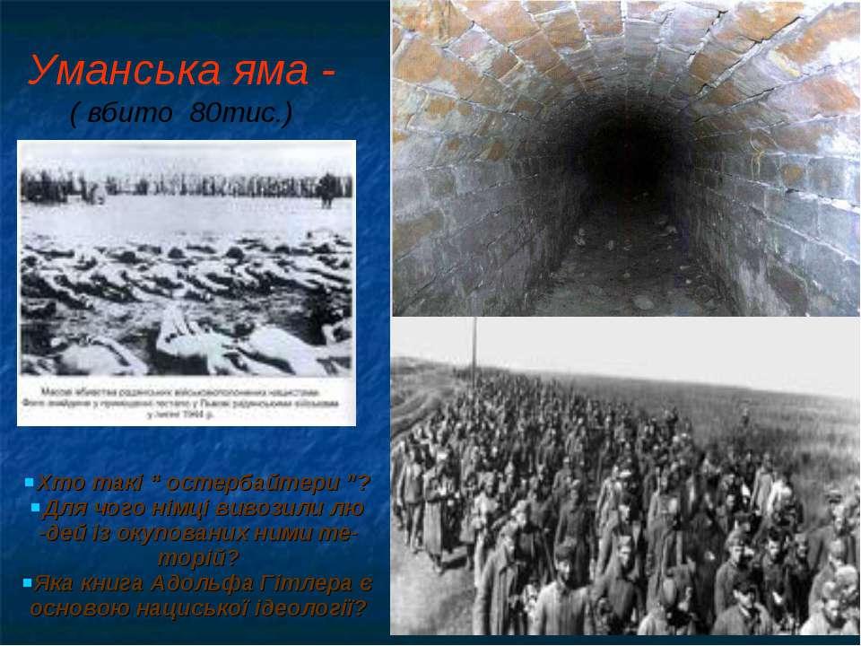 """Уманська яма - ( вбито 80тис.) Хто такі """" остербайтери """"? Для чого німці виво..."""