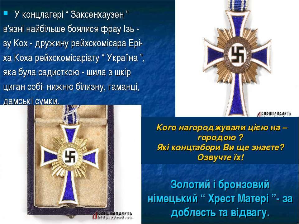 """У концлагері """" Заксенхаузен """" в'язні найбільше боялися фрау Ізь - зу Кох - др..."""