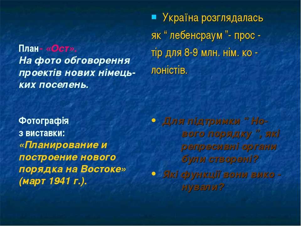 """Україна розглядалась як """" лебенсраум """"- прос - тір для 8-9 млн. нім. ко - лон..."""