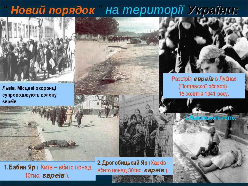 """"""" Новий порядок """" на території України: 1.Бабин Яр ( Київ – вбито понад 10тис..."""