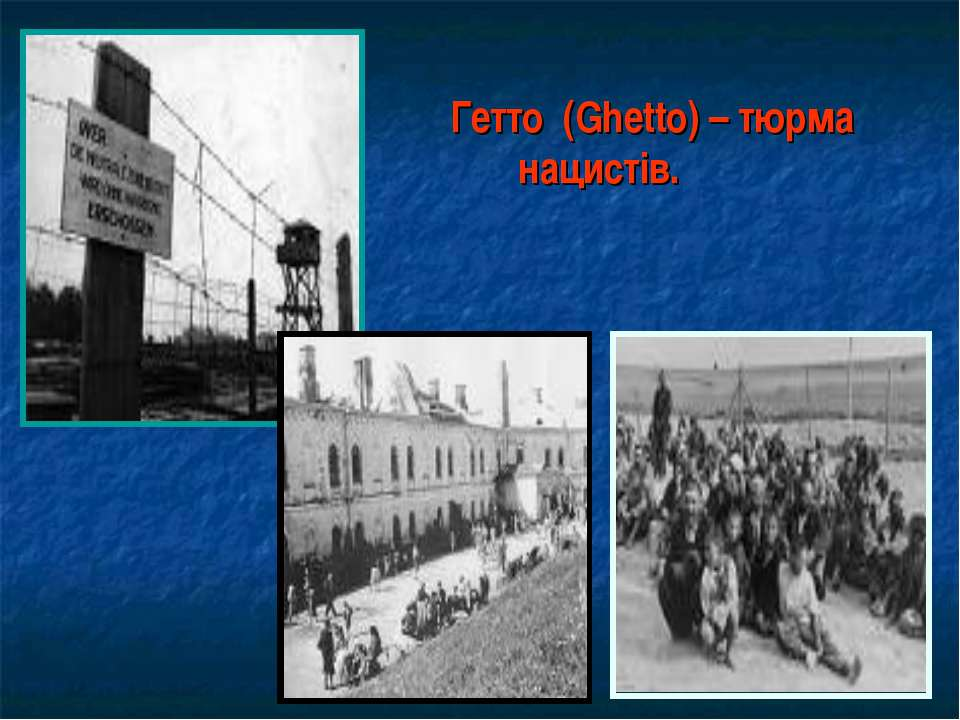 Гетто (Ghetto) – тюрма нацистів.
